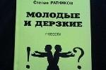 Читатели о «Молодых и дерзких»