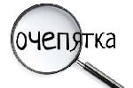 Ochepyatka