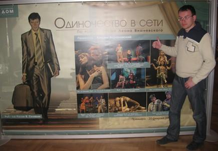 Odinochestvo_v_seti_-_vozle_bannera