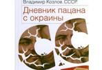 «СССР: Дневник пацана с окраины» Владимира Козлова