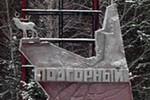Подгорный (Железногорск)