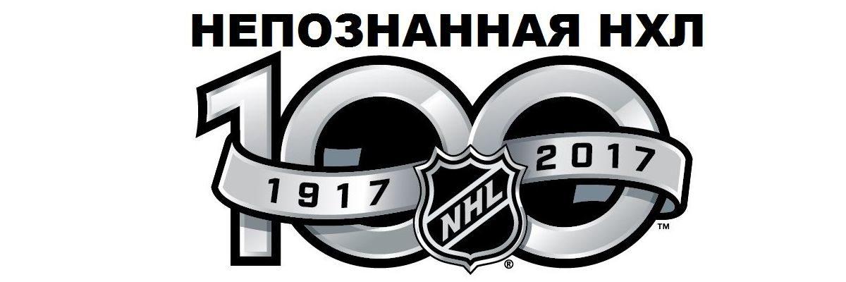 Этюдики, или Другие занятные факты из истории НХЛ. Часть 25