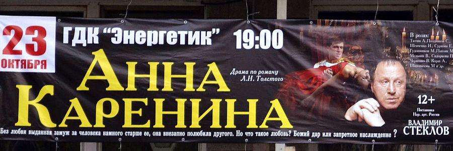 «Анна Каренина» Богдана Чернявского