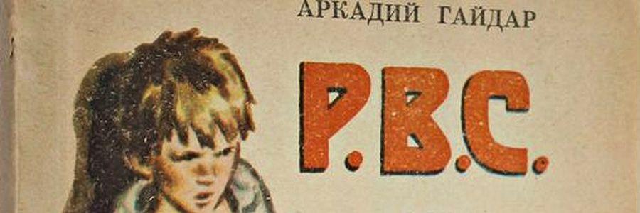 «Р.В.С.» Аркадия Гайдара