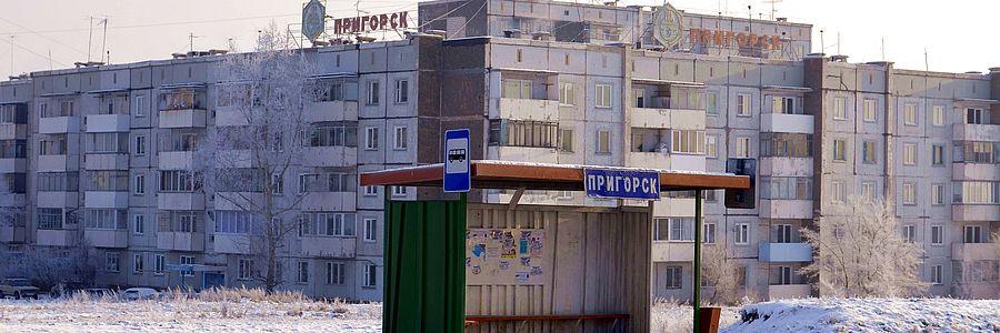 Пригорск