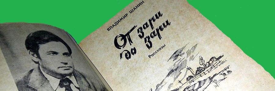 «От зари до зари» Владимира Шанина