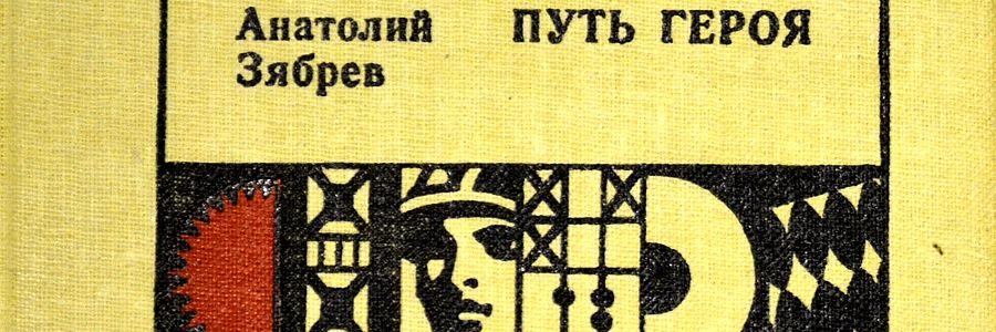 «Путь героя» Анатолия Зябрева