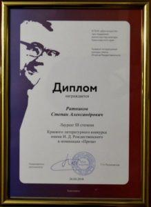 Автобиография Степана Ратникова