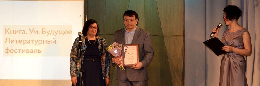 Первая литературная награда за три года