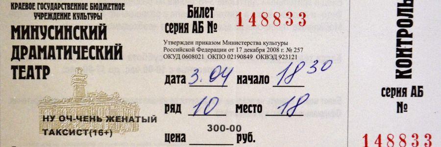 «Ну оч-чень женатый таксист» Валерия Пашнина