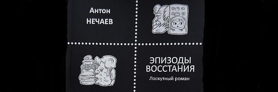 «Эпизоды восстания» Антона Нечаева