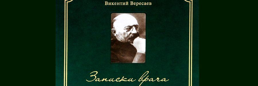 «Записки врача» Викентия Вересаева