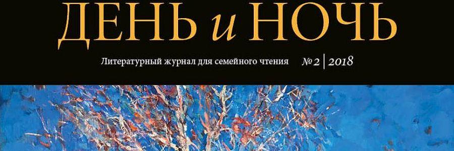 «Сухая Река» Дмитрия Косякова