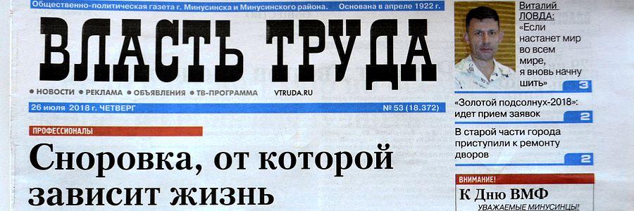 «Власть труда» (Минусинск)