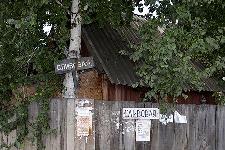 Есауловка (Берёзовский район)