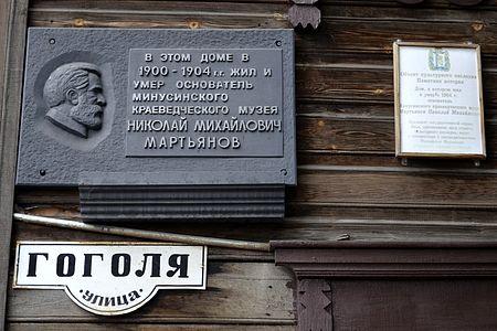 Минусинск