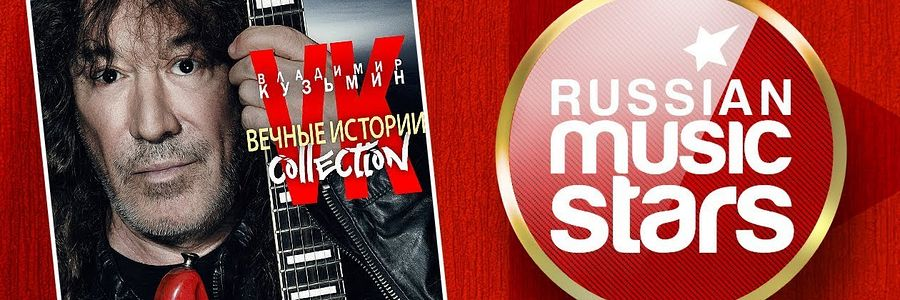«Вечные истории. Collection» Владимира Кузьмина