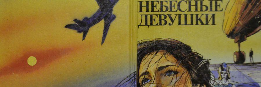 «Небесные девушки» Бернарда Глэмзера