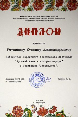 Русский язык – история народа