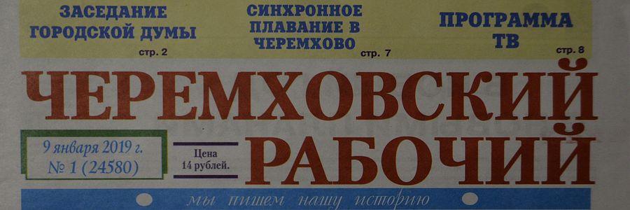«Черемховский рабочий»
