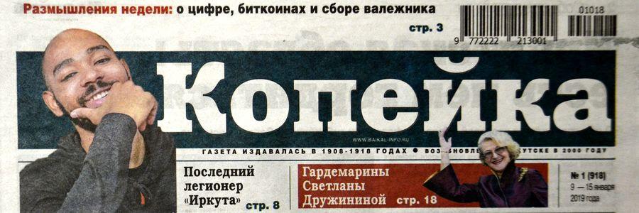 «Копейка» (Иркутск)
