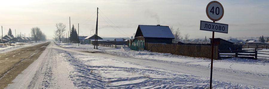 Лохово (Черемховский район)