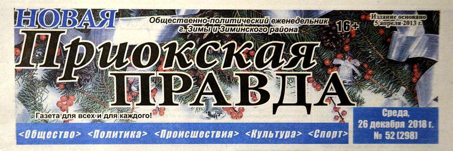«Новая Приокская правда»