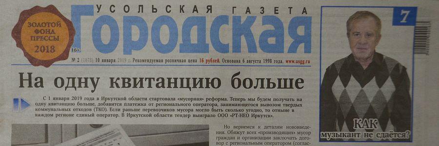 «Усольская городская газета»