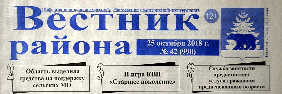«Вестник района» (Зима)