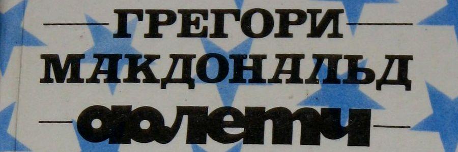 «Флетч» Грегори Макдональда