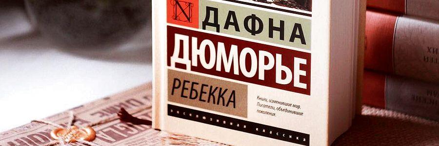«Ребекка» Дафны Дюморье
