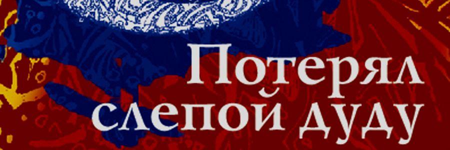 «Потерял слепой дуду» Александра Григоренко