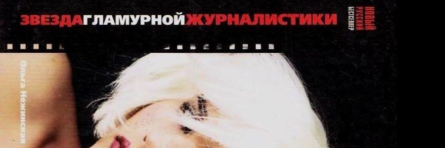 «Звезда гламурной журналистики» Ольги Нежинской
