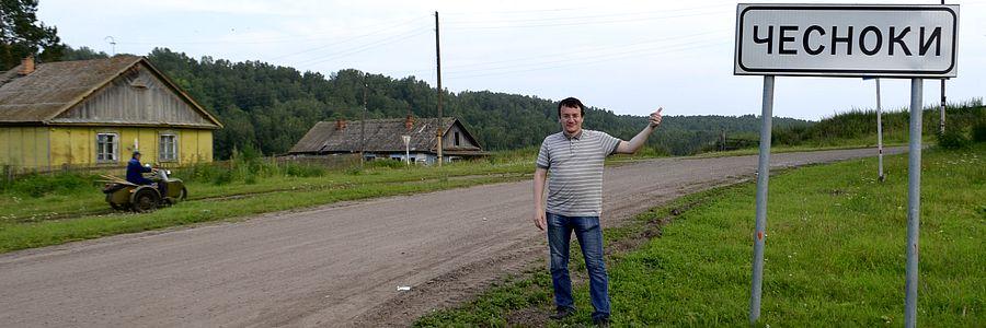 Чесноки (Новосёловский район)