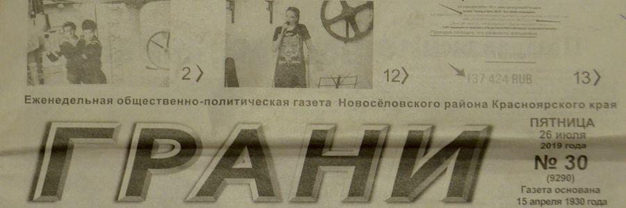 «Грани» (Новосёлово)