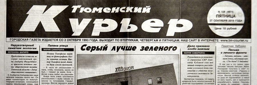 «Тюменский курьер»