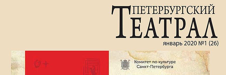 «Петербургский театрал»