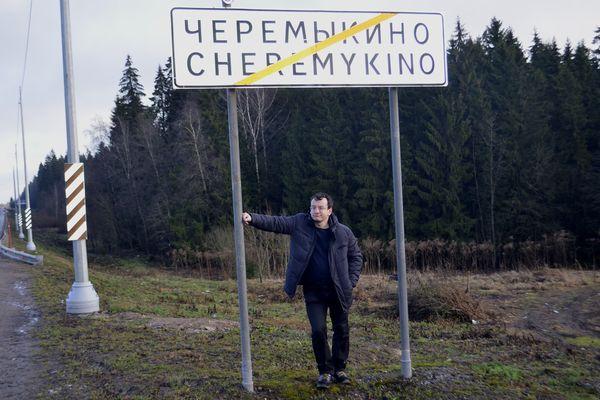Черемыкино